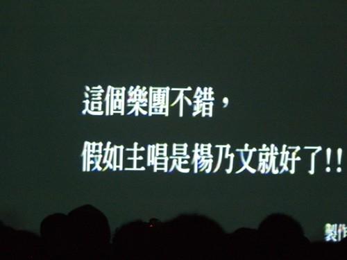 這個樂團不錯,假如主唱是楊乃文就好了!! -- 製作人鐘成虎