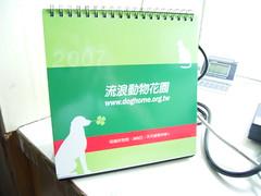 流浪動物花園桌曆