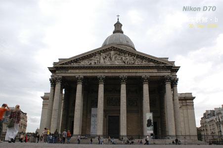 萬神殿(Panthéon)
