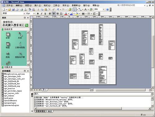 使用visio 2003建立sql server反向工程