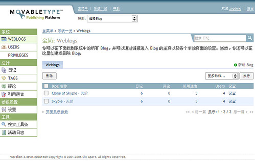 Movable Type Blog克隆成功