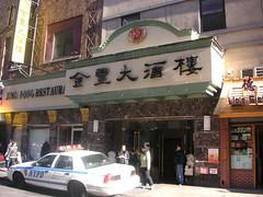 jin fong dim sum chinatown new york