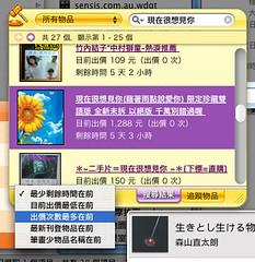 [Dashboard Widget] Yahoo! 奇摩拍賣 0.2a1 - 正面就可以進行搜尋排序