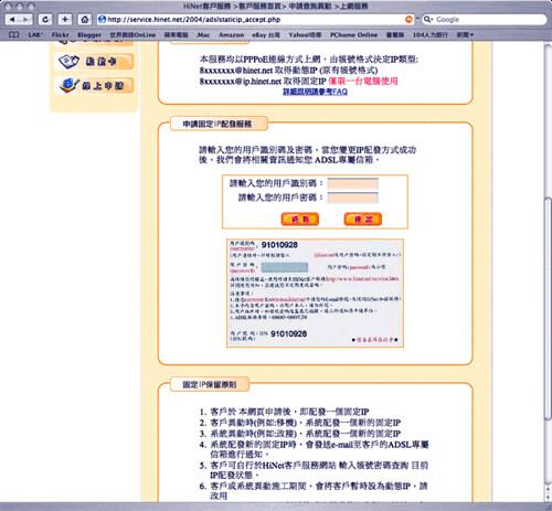 中華電信 HINET Adsl 固定ip申請