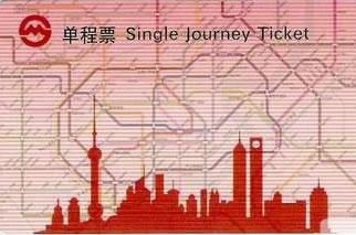 上海地铁卡