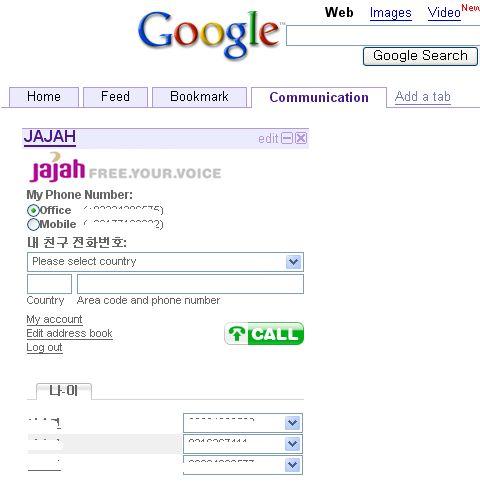 jajah_google_gadget
