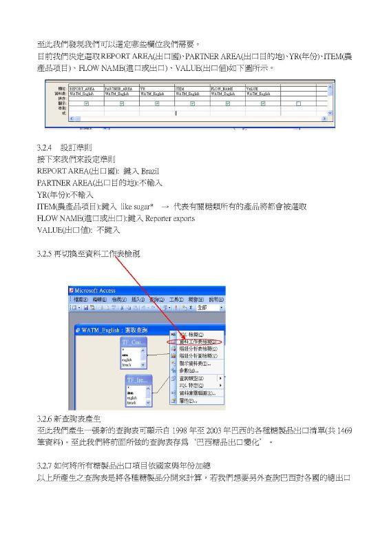 MATRIX流程_Page_4