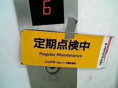 http://www.flickr.com/photos/laclef_yoshiyasu/284649661/