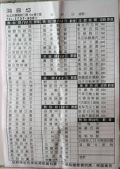 湘鼎坊的舊菜單