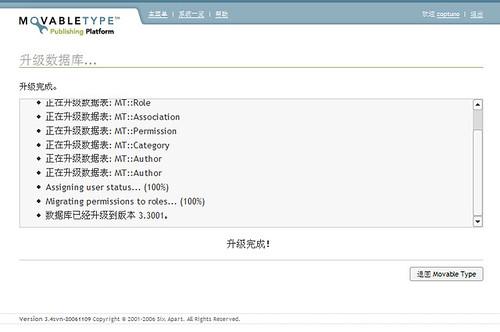 Movable Type 3.3升级界面