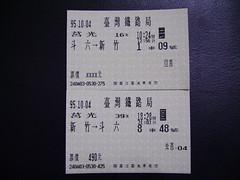 104火車票