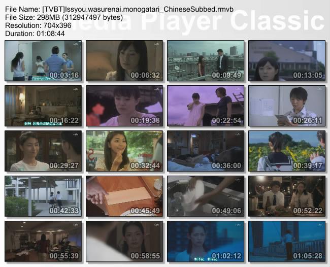 [TVBT]Issyou.wasurenai.monogatari_ChineseSubbed