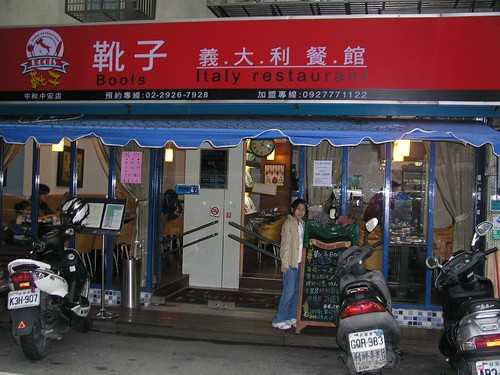 20061125_「靴子」義大利餐館門口