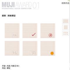 muji award 01