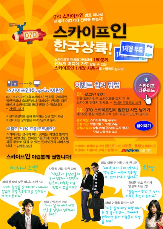 skypeIn_event_in_korea