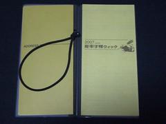 Fieldnote - Sketch Book;測量野帳7