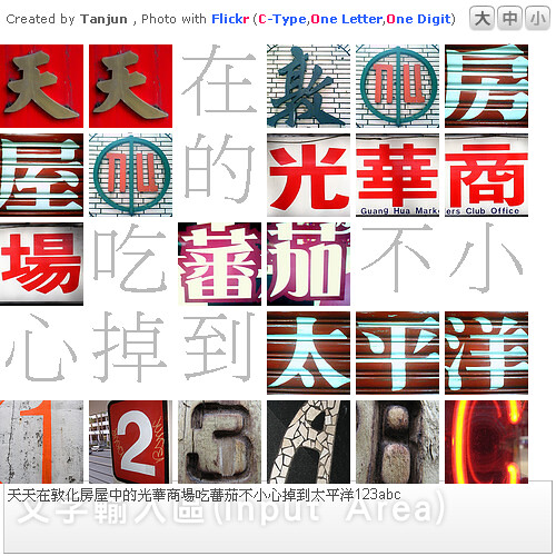 20061122_FlickrWriter