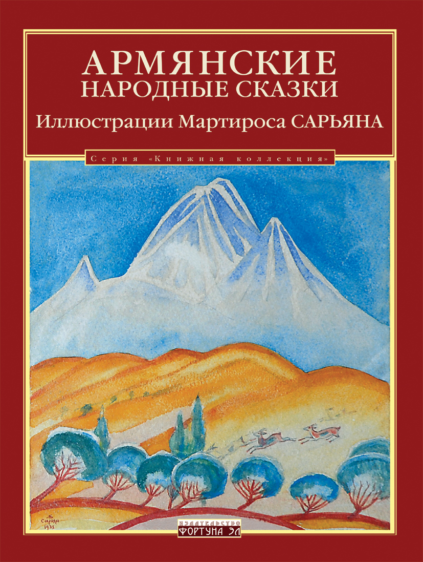 армянская сказка с картинками тематика вообще