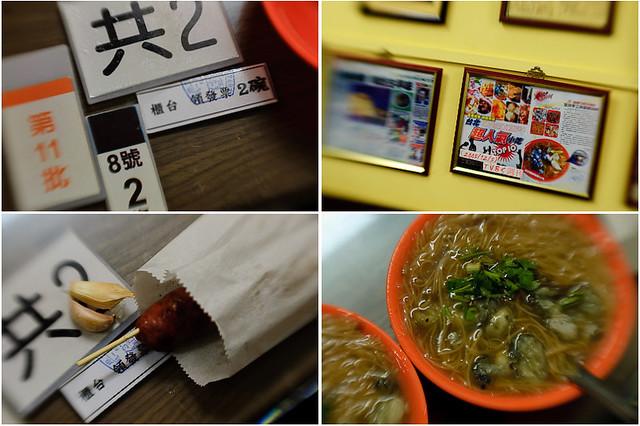 2009.01.01 油庫口麵線 / 板橋