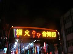 2006大稻埕音樂煙火秀