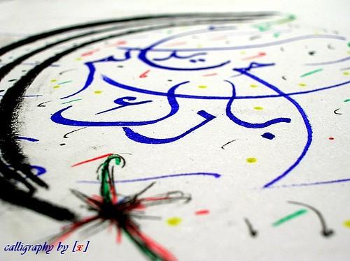 Eid Mobarak by [x]