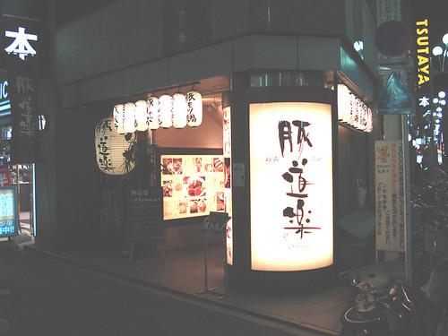 JAPAN 042