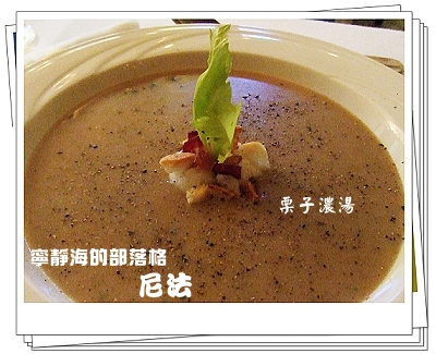 尼法_栗子濃湯