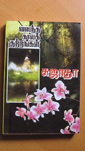 Vasantha Kala Kutrrangal