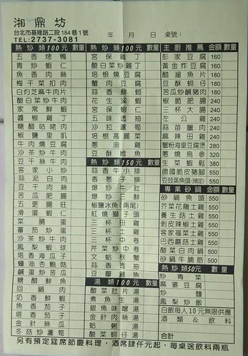 湘鼎坊的新菜單 (by tenz1225)