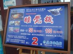 3.泰安休息站的睡覺機