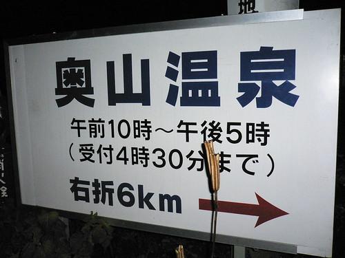 奥山温泉#2