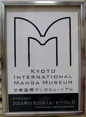 Kyoto International Manga Museum, Kyoto