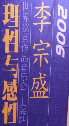 李宗盛理性与感性音乐会上海站10月6日