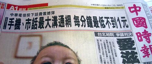 中國時報頭版頭條廣告