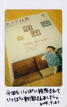 カメラ日和 vol.3