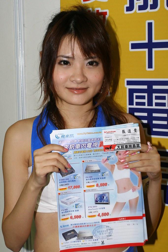 20061202 資訊展 飛來訊