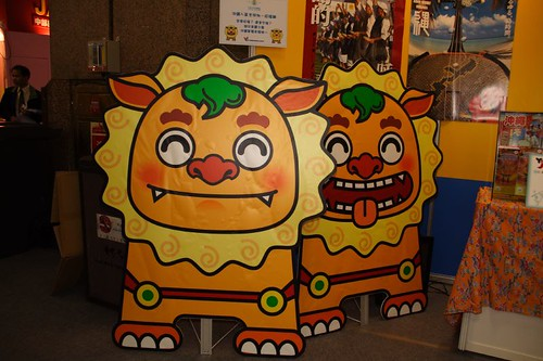 沖繩吉祥物