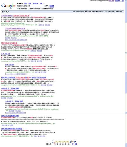 Google排名範例
