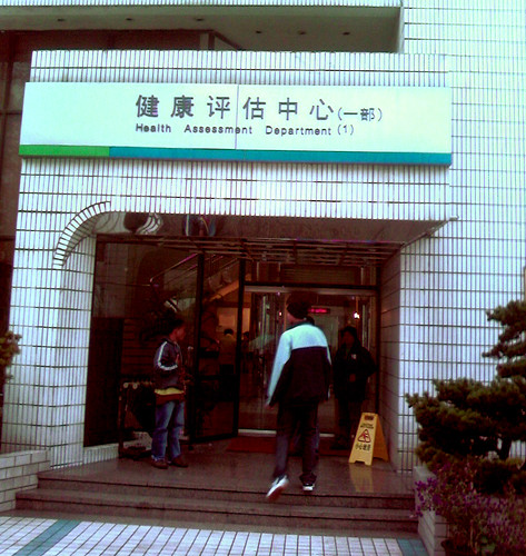 Shanghai Health Assessment Office