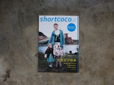 shortcoco