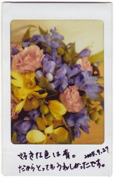 Bouquet #03(2005.09.27)
