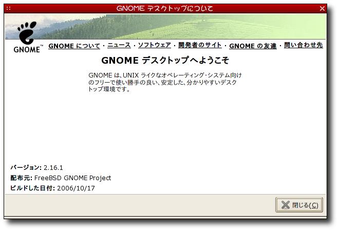 gnome2.16.1