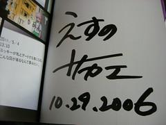 「未来日記」 第2巻発売記念イベント えすのサカエ先生サイン