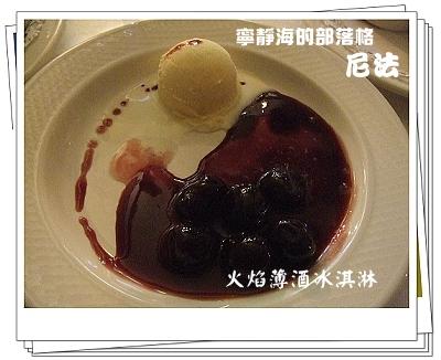 尼法_火焰薄酒冰淇淋