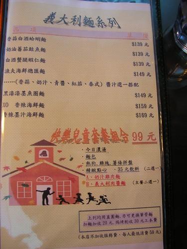 20061125_「靴子」義大利餐館_兒童餐菜單