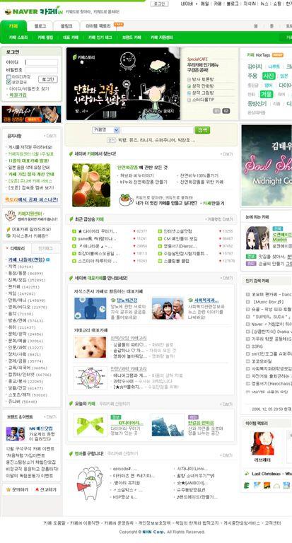 Naver_Cafe_Main