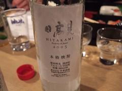 Hitakami kasutori shochu