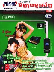 Phone 01
