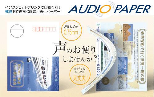 audiopaper-big.gif