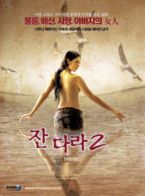 Jan Dara 2-晚娘II